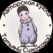 Куклы Симуковой Татьяны